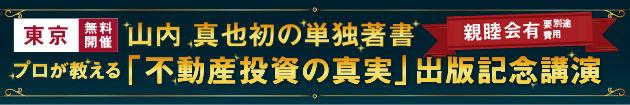 2018tokyo_yamauchi_newbook_2