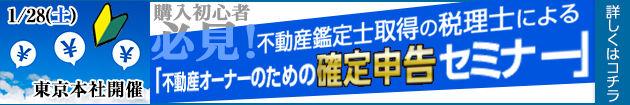 20170128mihara_kakuteishinkoku