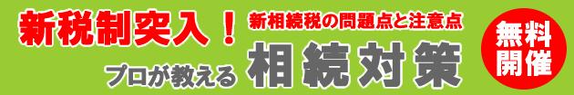 2015pro_souzoku