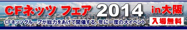 2014osaka_cfnetsfair