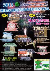 三崎サマーフェスティバル