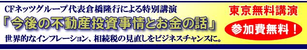 倉橋バナー