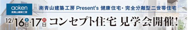 2017aoken_zyuutakukengakukai_3