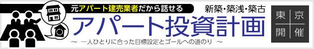 20180922_tokyo_ogawa_plan