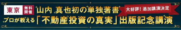 2018tokyo_yamauchi_newbook_3