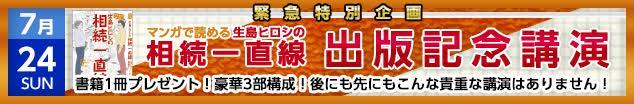2016kouen_souzoku