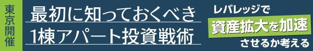 rebareggi_tokyo