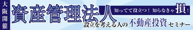 2019yamauchi_houjinnseturitu