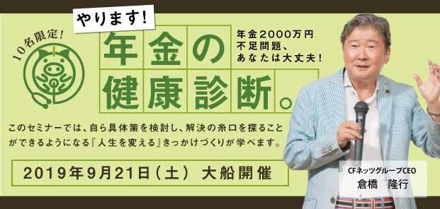 nennkin_kurukuru_kamakura