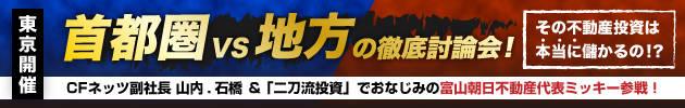 20190518shuto_vs_chihou