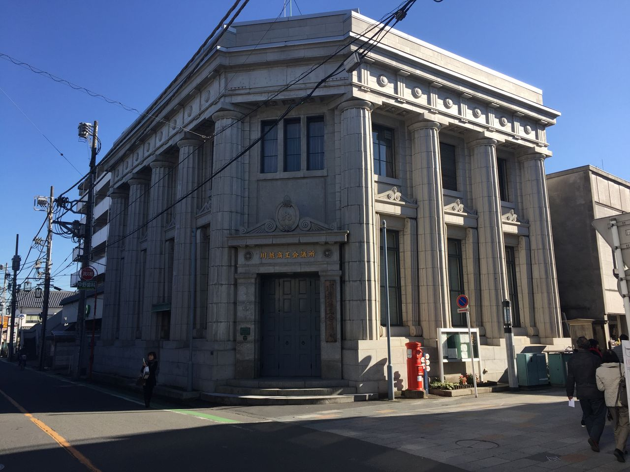 川越商工会議所(旧武州銀行川越支店)前田健二郎1928 (1)