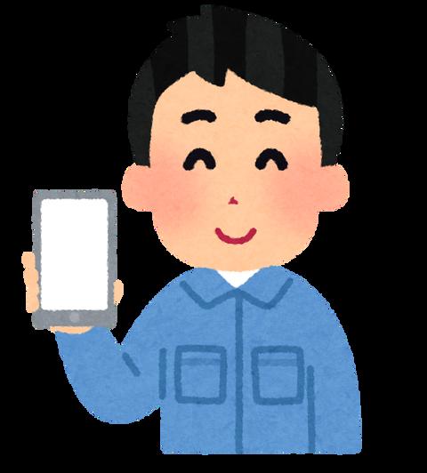 smartphone_blank_sagyouin_man