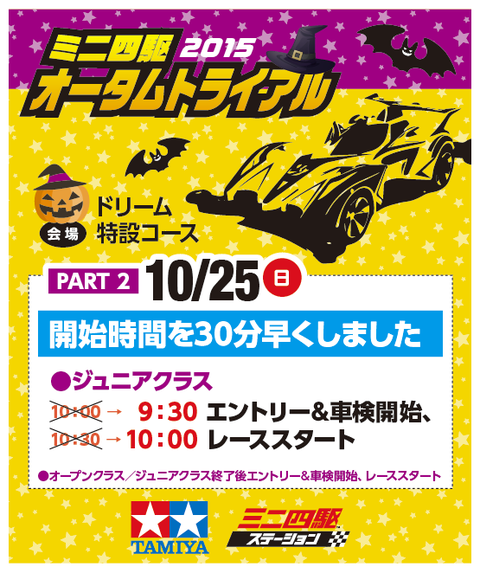 MINI4WD_AUTUMN2015c