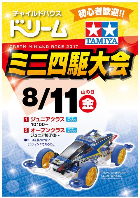 0811大会ポスター-01