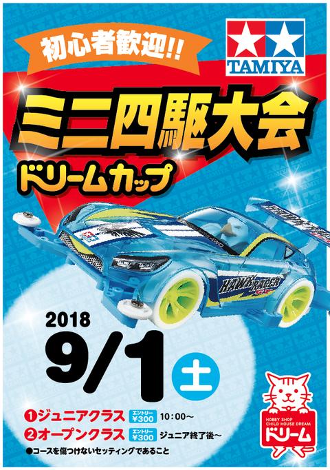 スクリーンショット 2018-08-18 0.32.51