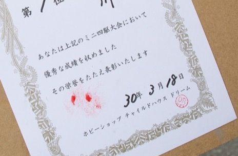 D1000_IMG_7889_優勝賞状