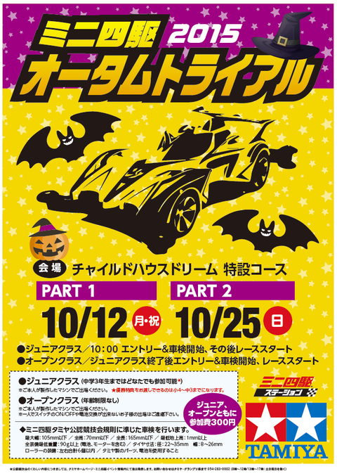MINI4WD_AUTUMN2015b