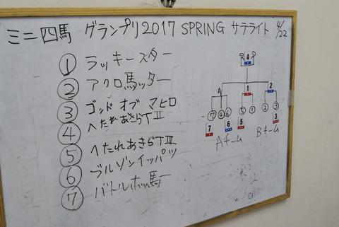 _DSC4662_MD決勝