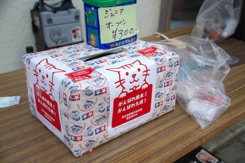 IMGP3749_熊本チャリティ