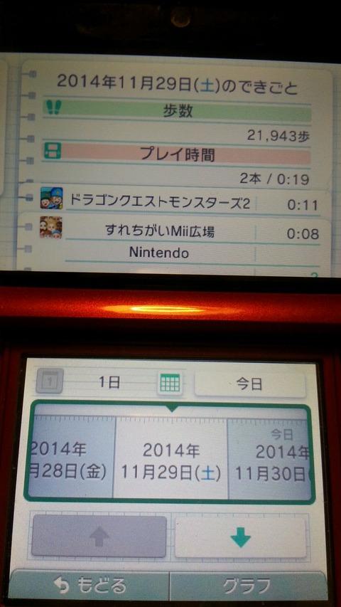 20141130_002557_651