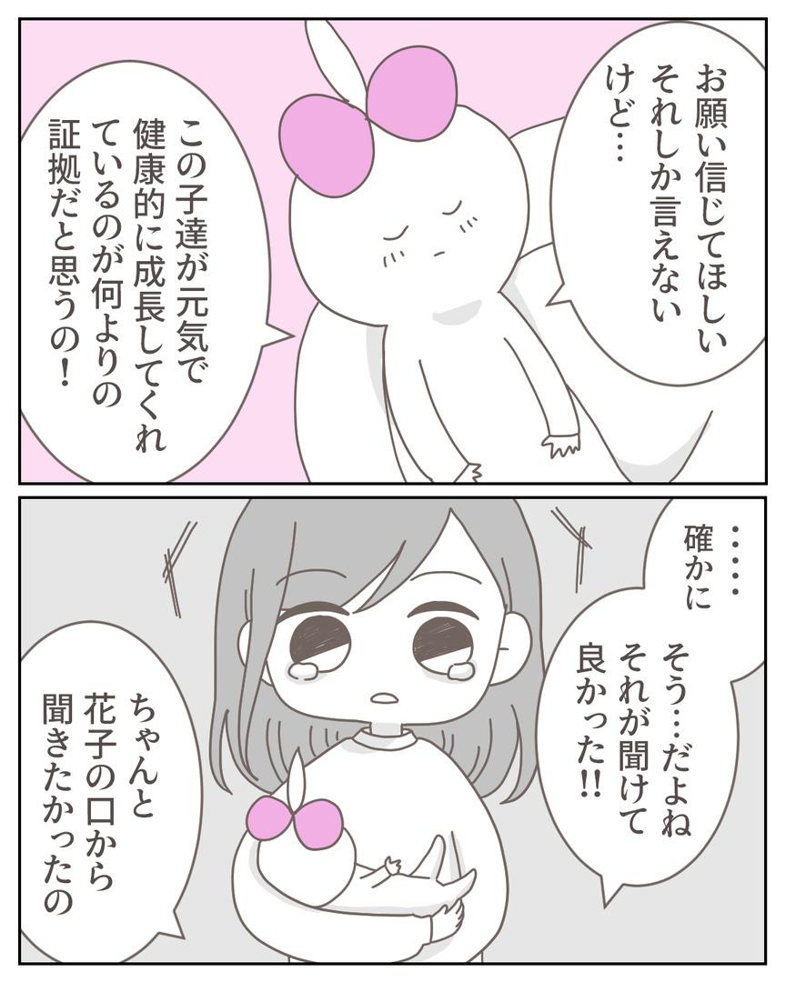 体験談39-6-02