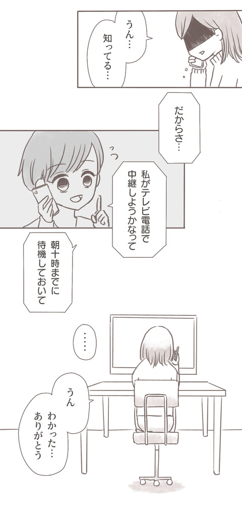 wakare10