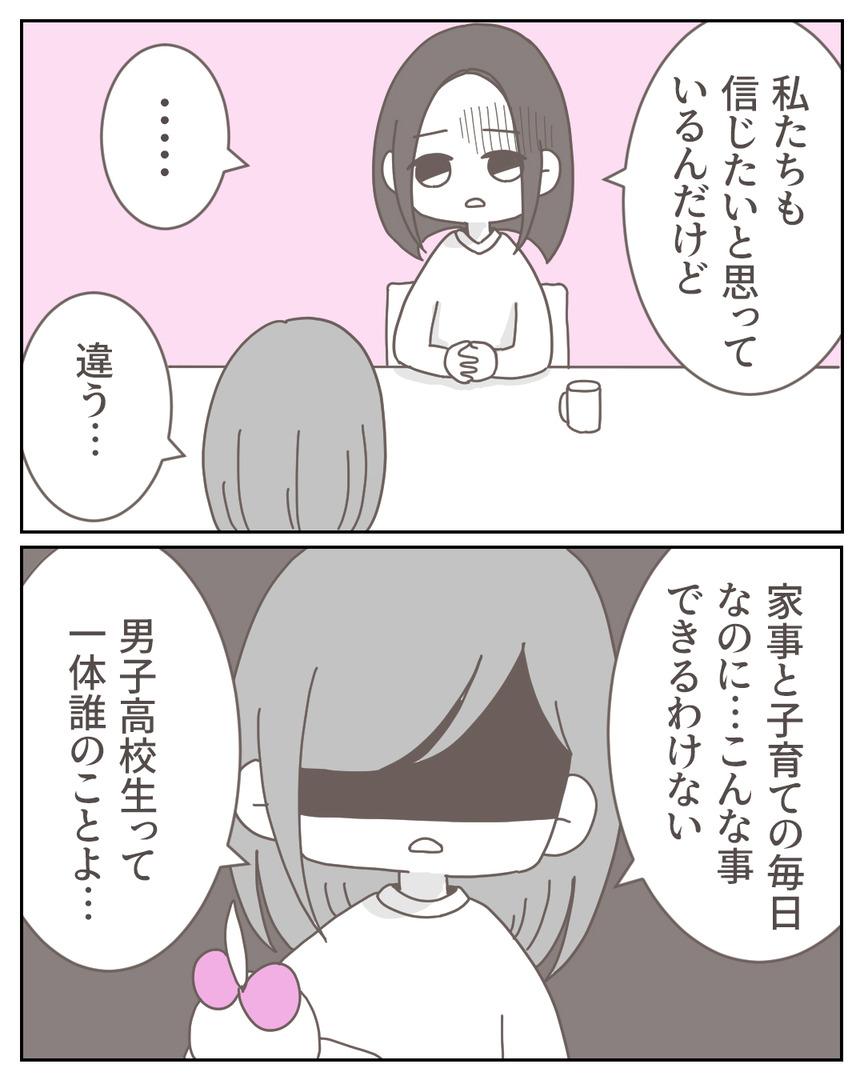 体験談39-6-01