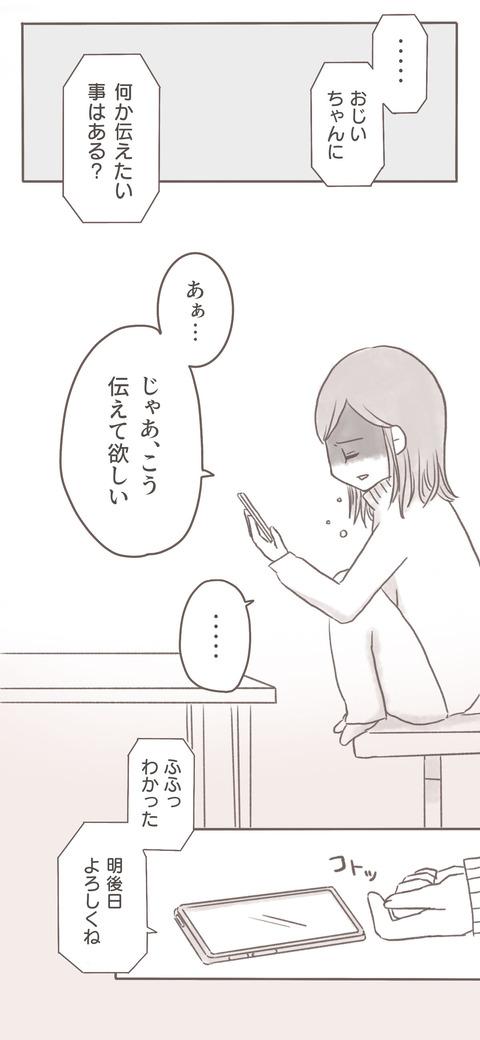 wakare11