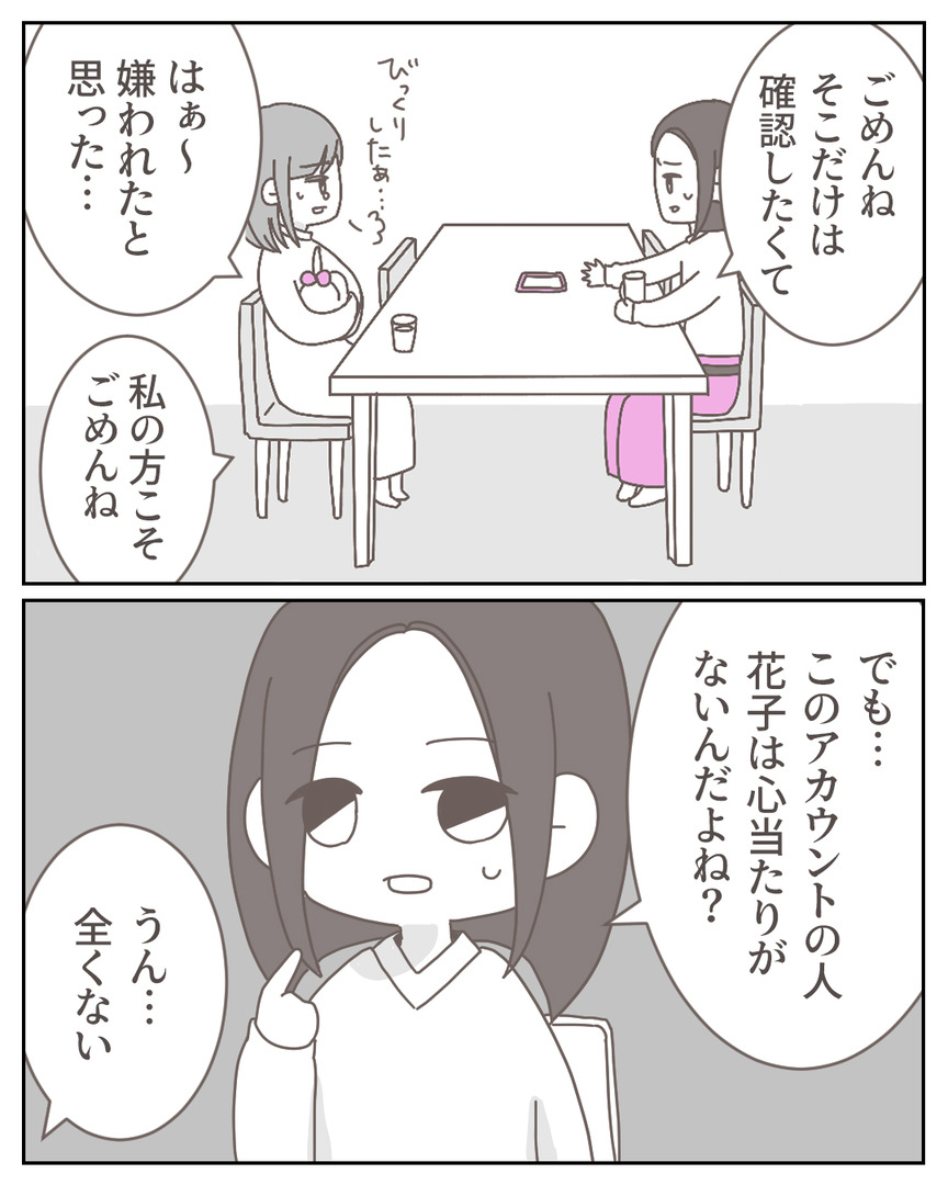 体験談39-6-03