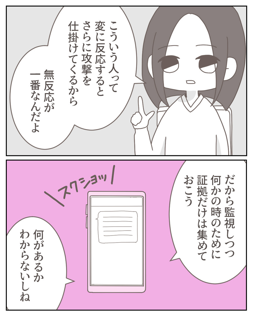体験談39-6-07
