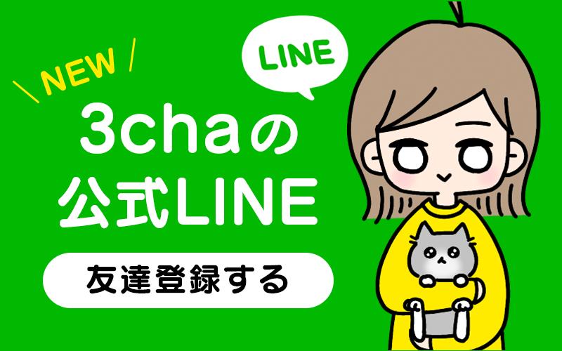 公式ボタン_line