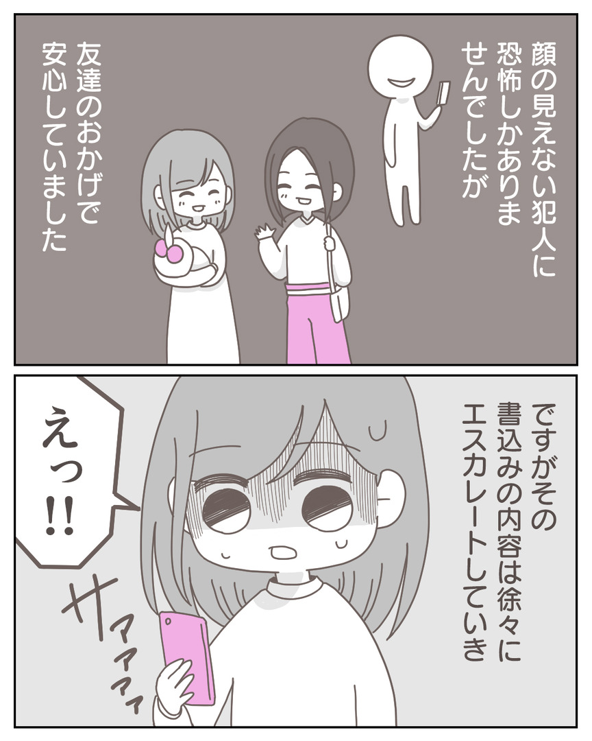 体験談39-6-09