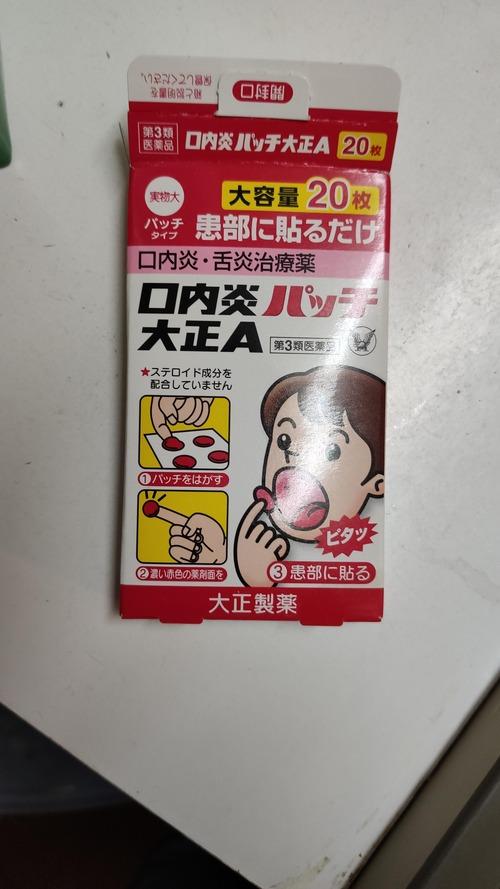 【急募】口内炎の治し方
