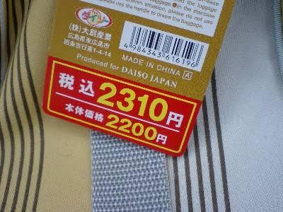 【悲報】ダイソーで2310円の商品売ってた