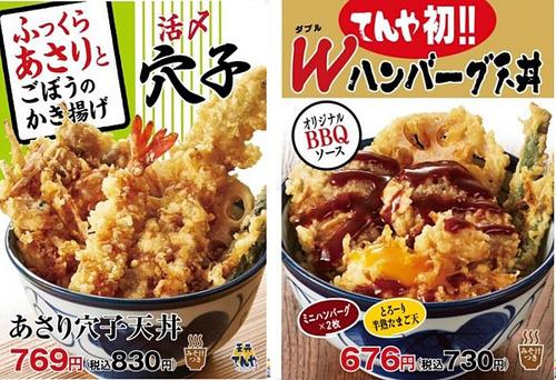 天丼てんやの新メニュー 「ハンバーグ天丼」