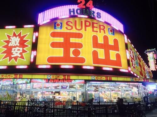 スーパー玉出とかいう町の景観をぶち壊すスーパー