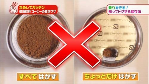【ためしてガッテン】インスタントコーヒーの一番香りを守る蓋の剥がし方が判明