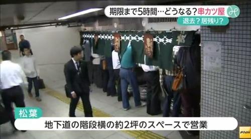 苦渋の決断…串カツ「松葉」、自主退去を決定 梅田地下道の立ち退き問題