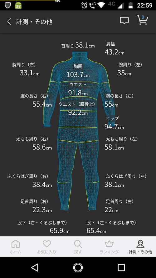 僕のZOZOスーツの測定結果wwwwwwwwwwwww