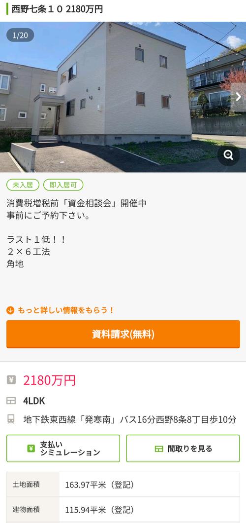 【画像】札幌の新築一戸建て、ガチのマジで安い