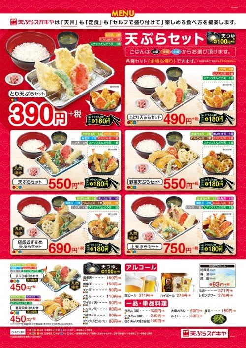 スガキヤが天ぷら店「天ぷらスガキヤ」をオープン