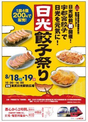 食って、食って、食いまくれ|宇都宮餃子消費量日本一奪還計画 m9っ`Д´) ビシッ!!