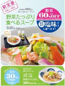 リンガーハットのちゃんぽんから麺抜き 野菜マシマシ 691円