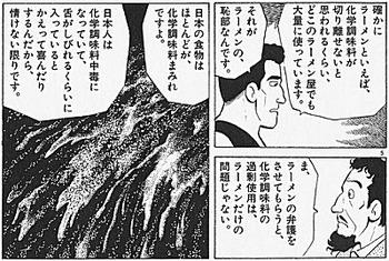 ramenchibu_01s