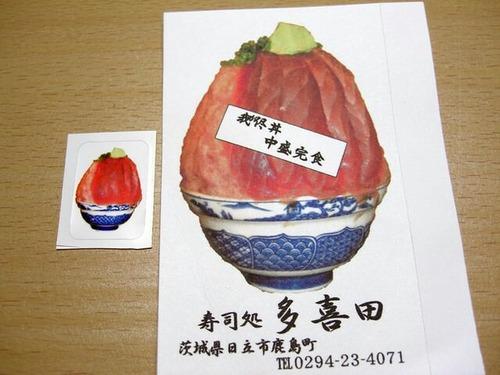 【問題】このネギトロ丼650円の欠点を答えなさい
