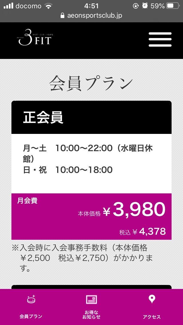 イオンの月額3980円のジムwwwwwwwwwww