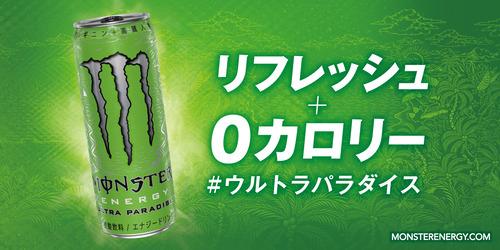 モンスターエナジーの黄緑飲んでるんやが!!!!!!!