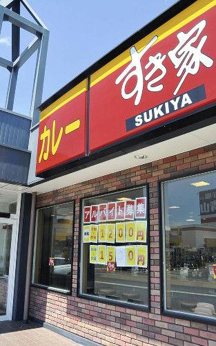 【速報】すき家の時給がついに1500円の店舗が登場