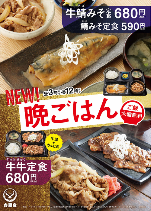 吉野家の新メニュー「牛鯖みそ定食」販売開始
