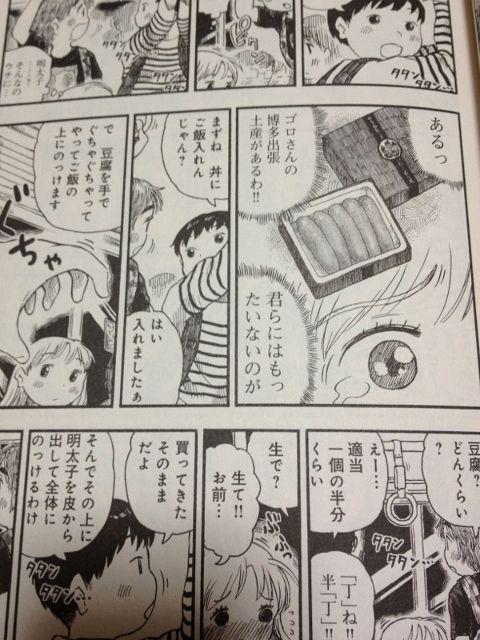 漫画に出てきた明太子丼を再現した結果wwwwww